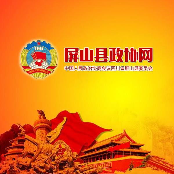 屏山政协网