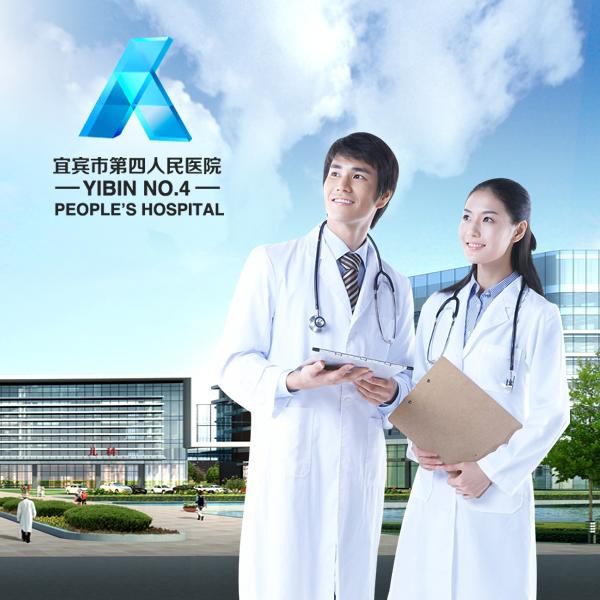 m6米乐足球市第四人民医院