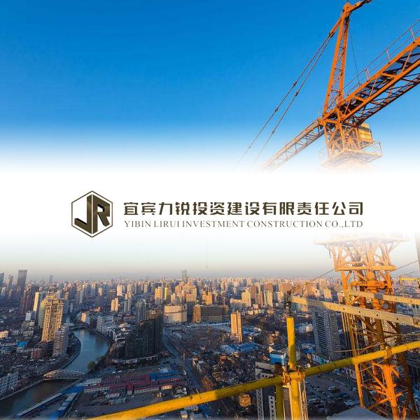 四川力锐投资建设有限责任公司